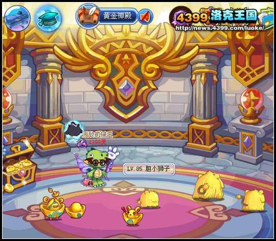 洛克王国黄金神殿