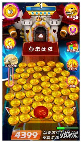 城堡推推推如何获得更多金币