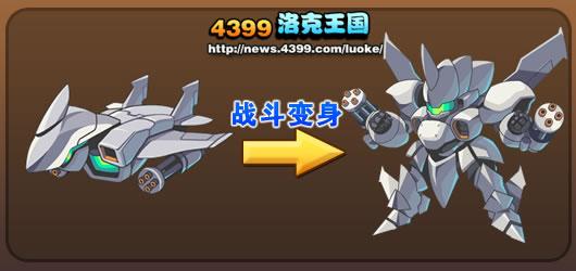洛克王国高空霸主变身图