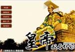 4399皇帝成�L���