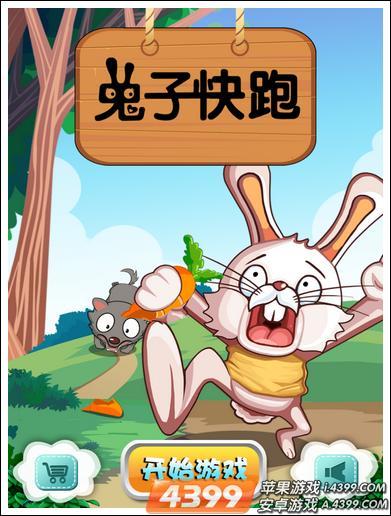 休闲益智小游戏兔子快跑在app上线啦,这是一款斗智斗勇的小游戏,可爱