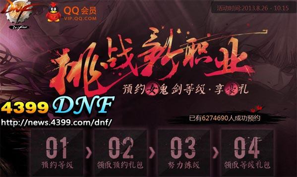 dnf女鬼剑等级预约_DNF女鬼剑预约网址开启 9月3号开放_4399DNF