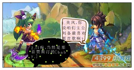 【神将漫画】刘备的歌