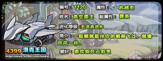 洛克王国高空霸主技能表