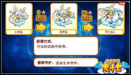 龙斗士月灵仙守护什么