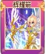 奥雅之光辉耀剑
