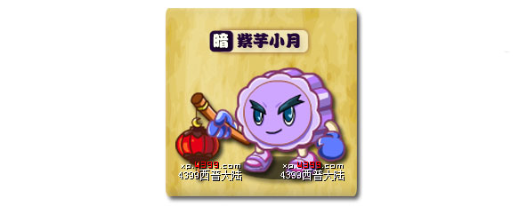 西普大陆紫芋小月在哪得 怎么得