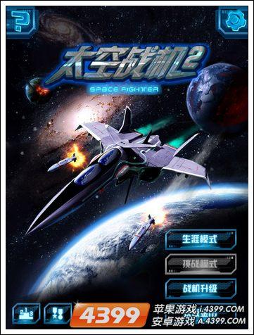 太空战机极乐空间