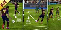足球FIFA14安卓版震撼上线 教你内购解锁