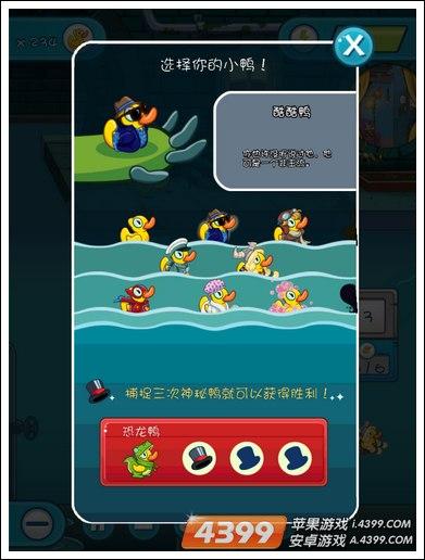 鳄鱼小顽皮爱洗澡2酷酷鸭怎么得 获得条件