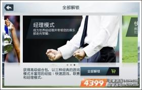 FIFA14安卓版无敌版 解锁图文教程
