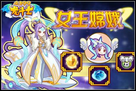 龙斗士女王嫦娥