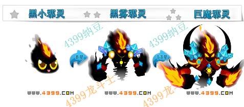 龙斗士巨魔邪灵