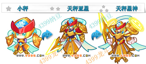 龙斗士天秤星神
