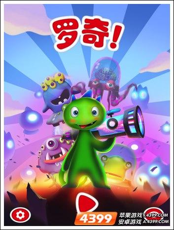 游戏画面:q版外星人 卖萌无极限 (7.0分)