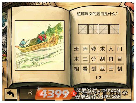 中国好学霸第一册答案
