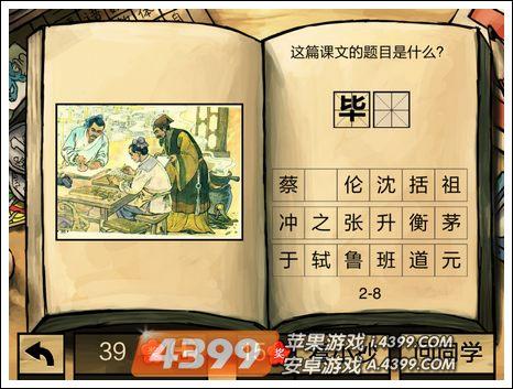 中国好学霸第二册答案