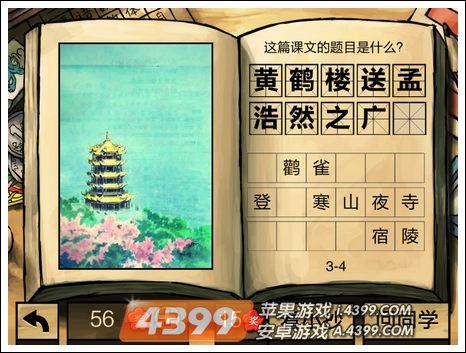 中国好学霸第三册答案