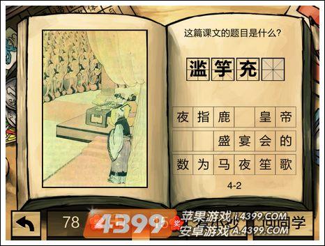 中国好学霸第四册答案