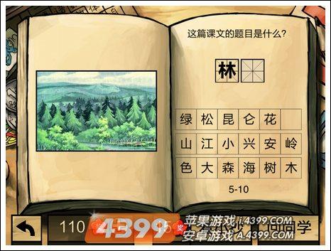 中国好学霸第五册答案