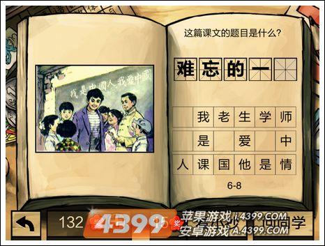 中国好学霸第六册答案