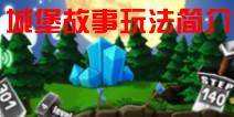 城堡故事玩法简介