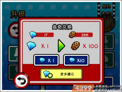 加菲猫总动员2钻石怎么得 有什么用