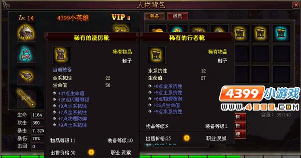西游战记3装备系统介绍