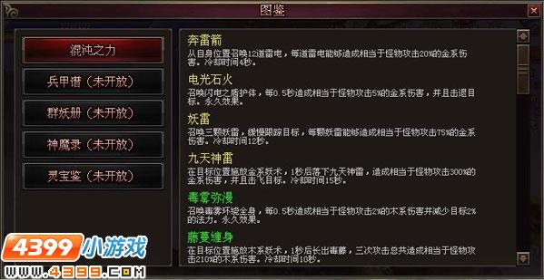 西游战记3图鉴系统介绍