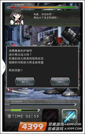 机械兽终结者替身护身符