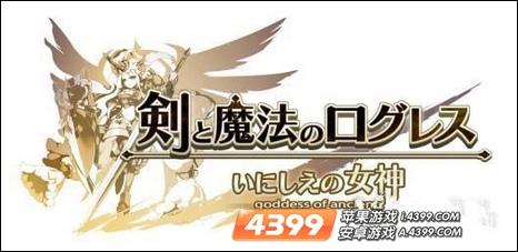 日系RPG 《剑与魔法的境界》登陆安卓版