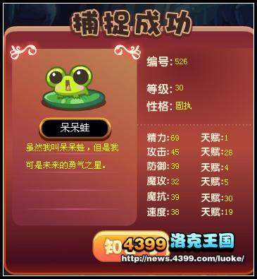 洛克王国呆呆蛙变身场景宠 洛克王国呆呆蛙在哪抓