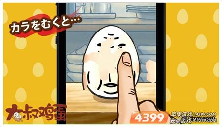可以一点点的剥掉鸡蛋壳,这时你就会看见鸡蛋上出现一张大叔的脸,收集