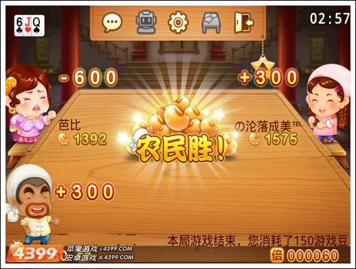 在斗地主中取得游戏的胜利,就可以赢取少量欢乐豆.