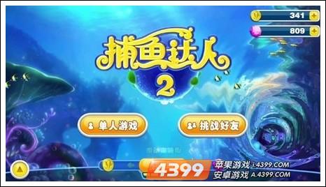 捕鱼达人2新版