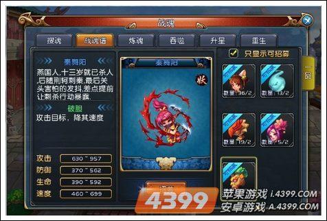 QQ战国搜魂卡