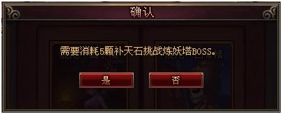 西游战记3炼妖塔系统介绍