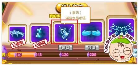 奥比岛湛蓝水晶项链怎么得