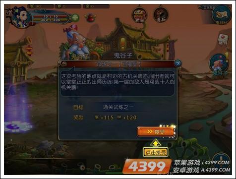 QQ战国任务界面
