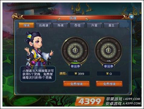 QQ战国搜魂页面