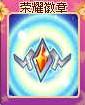 奥雅之光荣耀徽章