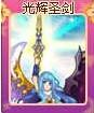 奥雅之光光辉圣剑