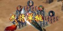 《封神三国》 与众不同的玩法