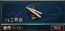 生死狙击道具—C4工具钳