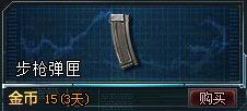生死狙击道具—步枪弹匣