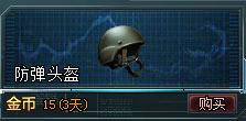 生死狙击道具—防弹头盔