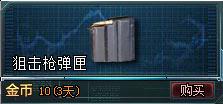 生死狙击道具—狙击枪弹匣
