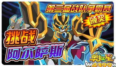 奥拉星10月25日预告 挑战帝卡影龙之身