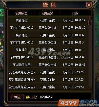 背包_游戏资料_4399游戏资讯