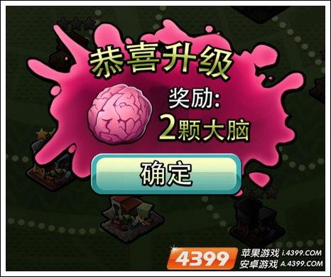 僵尸冲锋队大脑怎么得 大脑快速获得方法2